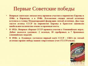 Впервые советские легкоатлеты приняли участие в первенстве Европы в 1946г. в Нор
