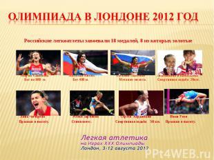 Российские легкоатлеты завоевали 18 медалей, 8 из которых золотые Российские лег