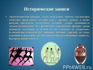 Археологическиенаходки - вазы, медальоны, монеты, скульптуры помогают пред