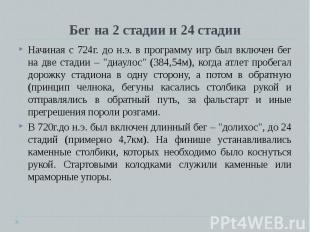 """Начиная с 724г. до н.э. в программу игр был включен бег на две стадии – """"ди"""