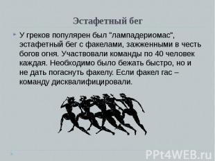 """У греков популярен был """"лампадериомас"""", эстафетный бег с факелами, заж"""
