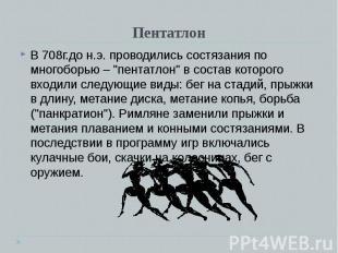 """В 708г.до н.э. проводились состязания по многоборью – """"пентатлон"""" в со"""