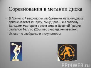 В Греческой мифологии изобретение метания диска приписывается к Персу, сыну Дана