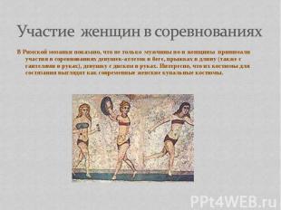 В Римской мозаики показано, что не только мужчины но и женщины принимали участия