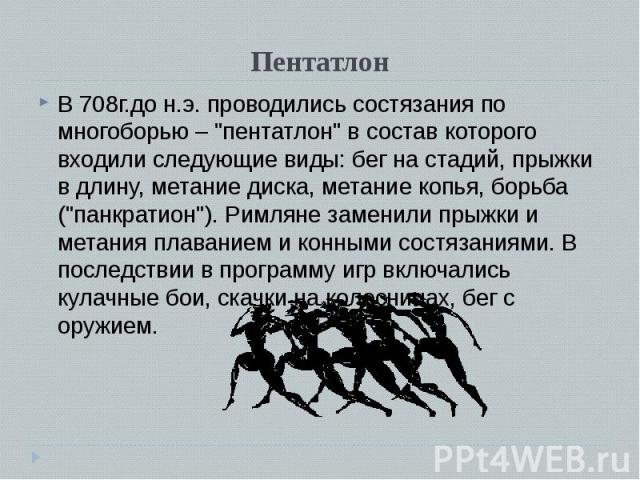 """В 708г.до н.э. проводились состязания по многоборью – """"пентатлон"""" в состав которого входили следующие виды: бег на стадий, прыжки в длину, метание диска, метание копья, борьба (""""панкратион""""). Римляне заменили прыжки и метания пла…"""