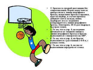 4. Броски со средней дистанции без сопротивления. Игрок ведет мяч от центра поля