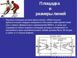 Игровая площадка должна представлять собой плоскую прямоугольную твердую поверхн