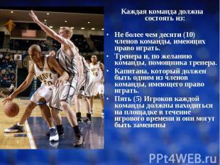 Каждая команда должна состоять из: Каждая команда должна состоять из: Не более ч