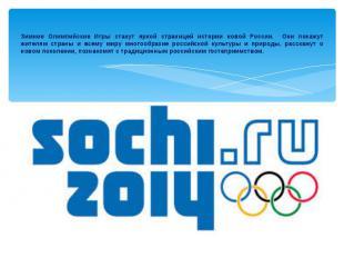 Зимние Олимпийские Игры станут яркой страницей истории новой России. Они покажут