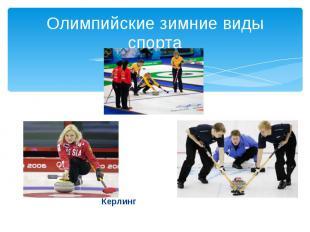 Олимпийские зимние виды спорта Керлинг