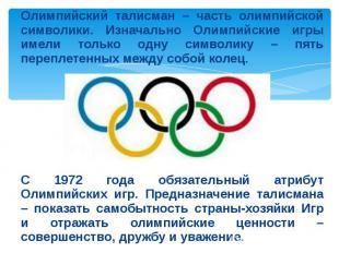 Олимпийский талисман – часть олимпийской символики. Изначально Олимпийские игры