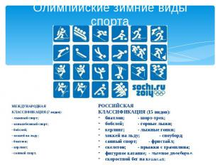 Олимпийские зимние виды спорта МЕЖДУНАРОДНАЯ КЛАССИФИКАЦИЯ (7 видов): - лыжный с