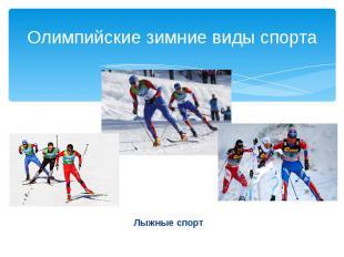 Олимпийские зимние виды спорта Лыжные спорт