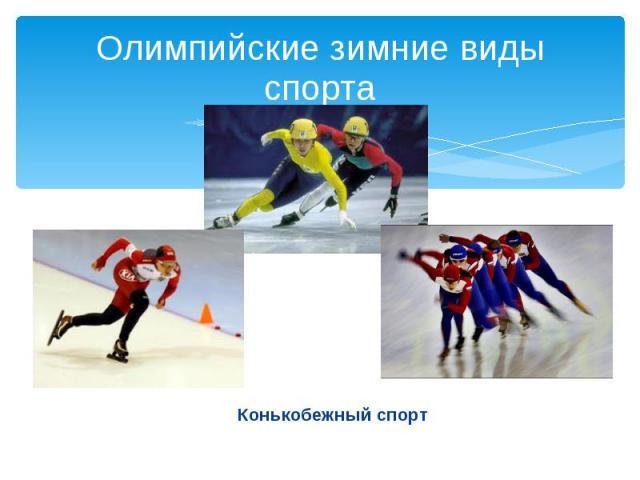 Олимпийские зимние виды спорта Конькобежный спорт