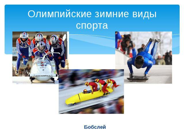 Олимпийские зимние виды спорта Бобслей