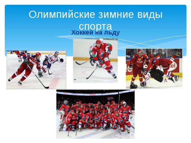 Олимпийские зимние виды спорта Хоккей на льду