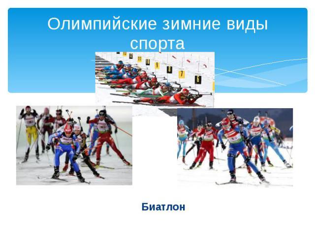 Олимпийские зимние виды спорта Биатлон