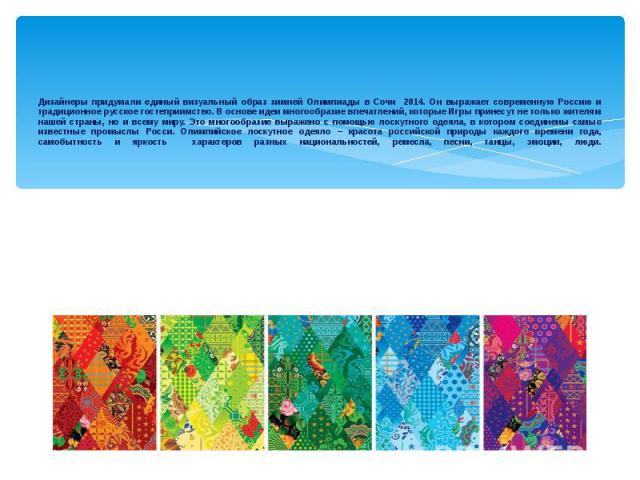Дизайнеры придумали единый визуальный образ зимней Олимпиады в Сочи 2014. Он выражает современную Россию и традиционное русское гостеприимство. В основе идеи многообразие впечатлений, которые Игры принесут не только жителям нашей страны, но и всему …