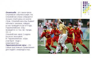 Олимпиада - это самое яркое спортивное событие в мире. На Олимпиада - это самое
