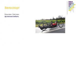 Велоспорт Мошкович Светлана Бронзовая медаль