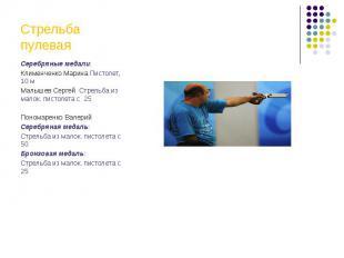 Стрельба пулевая Серебряные медали: Клименченко Марина Пистолет, 10 м Малышев Се