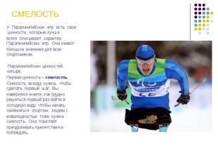 СМЕЛОСТЬ У Паралимпийских игр есть свои ценности, которые лучше всего описывают