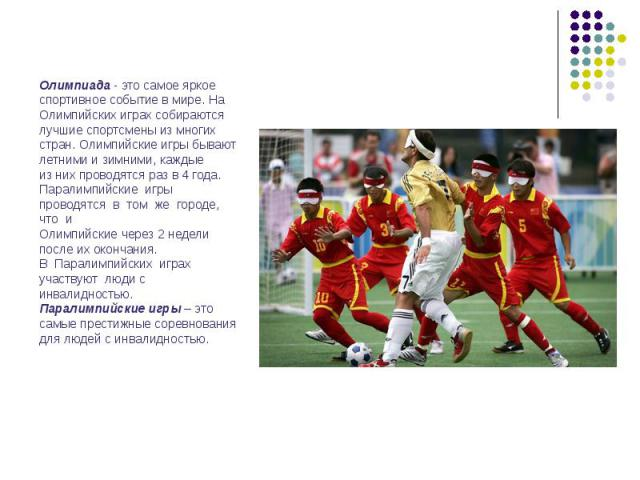 Олимпиада - это самое яркое спортивное событие в мире. На Олимпиада - это самое яркое спортивное событие в мире. На Олимпийских играх собираются лучшие спортсмены из многих стран. Олимпийские игры бывают летними и зимними, каждые из них проводятся р…