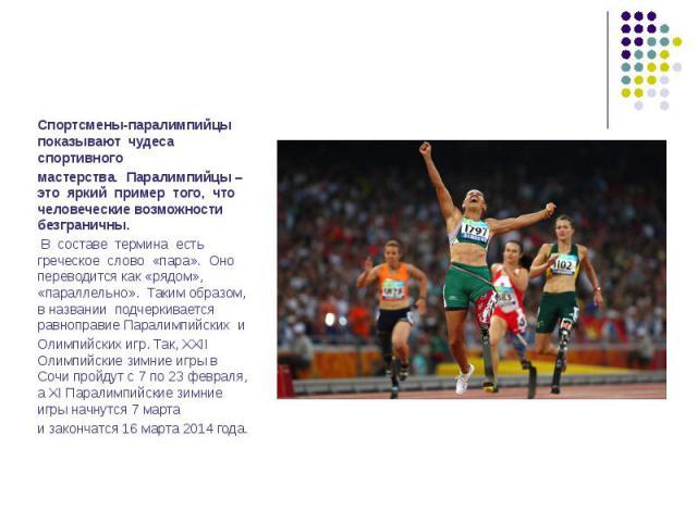 Спортсмены-паралимпийцы показывают чудеса спортивного Спортсмены-паралимпийцы показывают чудеса спортивного мастерства. Паралимпийцы – это яркий пример того, что человеческие возможности безграничны. В составе термина есть греческое слово «пар…