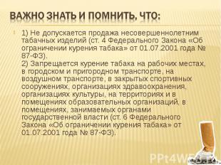 1) Не допускается продажа несовершеннолетним табачных изделий (ст. 4 Федеральног