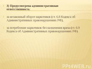 3) Предусмотрена административная ответственность: 3) Предусмотрена администрати
