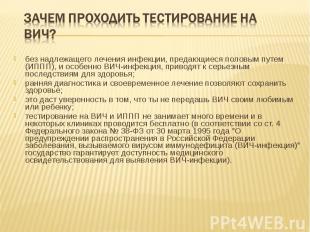 без надлежащего лечения инфекции, предающиеся половым путем (ИППП), и особенно В