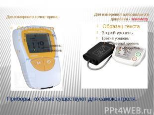 Приборы, которые существуют для самоконтроля: Для измерения холестерина -
