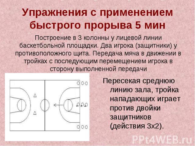 Пересекая среднюю линию зала, тройка нападающих играет против двойки защитников (действия 3х2). Пересекая среднюю линию зала, тройка нападающих играет против двойки защитников (действия 3х2).
