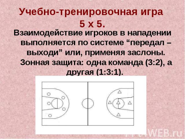 """Взаимодействие игроков в нападении выполняется по системе """"передал – выходи"""" или, применяя заслоны. Зонная защита: одна команда (3:2), а другая (1:3:1). Взаимодействие игроков в нападении выполняется по системе """"передал – выходи"""" или, применяя засло…"""
