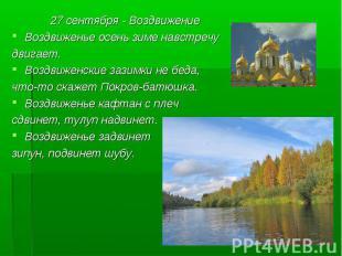 27 сентября - Воздвижение 27 сентября - Воздвижение Воздвиженье осень зиме навст