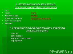 3. Консервирующими веществами 3. Консервирующими веществами при заготовке продук