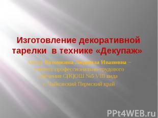 Изготовление декоративной тарелки в технике «Декупаж» Автор: Котомкина Людмила И