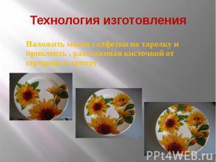 Технология изготовления Наложить мотив салфетки на тарелку и приклеить , разглаж