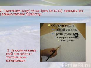 2. Подготовим канву( лучше брать № 11-12), проведем вто ( влажно-теловую обработ