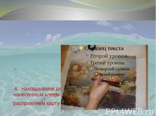 4. накладываем декупажную карту на канву с нанесенным клеем и кистью для декупаж