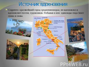 Источник вдохновения Сорренто- красивейший город средиземноморья, он вдохновлял