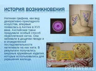 Нитяная графика, как вид декоративно-прикладного искусства, впервые появилась в