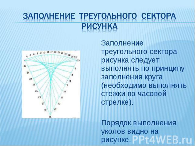 Заполнение треугольного сектора рисунка следует выполнять по принципу заполнения круга (необходимо выполнять стежки по часовой стрелке). Заполнение треугольного сектора рисунка следует выполнять по принципу заполнения круга (необходимо выполнять сте…