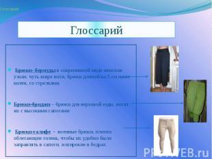 Глоссарий Брюки- бермуды в современной моде женские узкие, чуть шире ноги, брюки