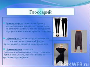 Брюки-сигареты - очень узкие брюки, у которых штанины равномерно сужены книзу, н