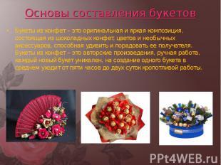 Букеты из конфет – это оригинальная и яркая композиция, состоящая из шоколадных