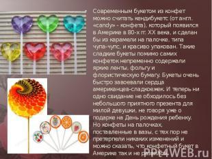 Современным букетом из конфет можно считать кендибукетс (от англ. «candy» - конф