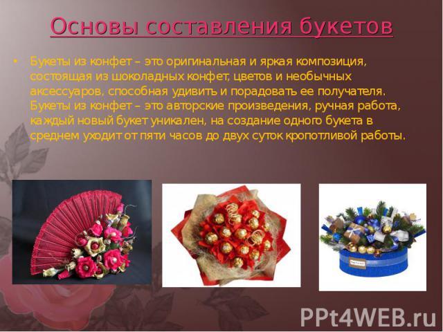 Букеты из конфет – это оригинальная и яркая композиция, состоящая из шоколадных конфет, цветов и необычных аксессуаров, способная удивить и порадовать ее получателя. Букеты из конфет – это авторские произведения, ручная работа, каждый новый букет ун…