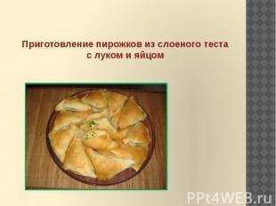 Приготовление пирожков из слоеного теста с луком и яйцом