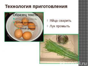 Технология приготовления Яйца сварить Лук промыть